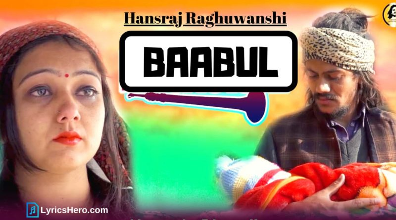 Baabul Lyrics, Baabul Song Lyrics, Baabul Lyrics Hansraj Raghuwanshi, Baabul Lyrics Baba Ji