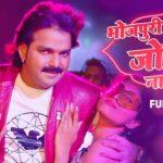 Bhojpuri Gaana Par Jo Dance Na Kiya Lyrics