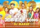 Shakrain Song Lyrics, Shakrain Lyrics, Sakrin song Lyrics, Sakren song, Sakrein song Lyrics