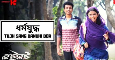 Tujh Sang Bandhi Dor Lyrics, Tujh Sang Bandhi Dor Lyrics in Bengali, Tujh Sang Bandhi Dor Song Lyrics, Tujh Sang Bandhi Dor Lyrics Dharmajuddha, Dharmajuddha Song lyrics