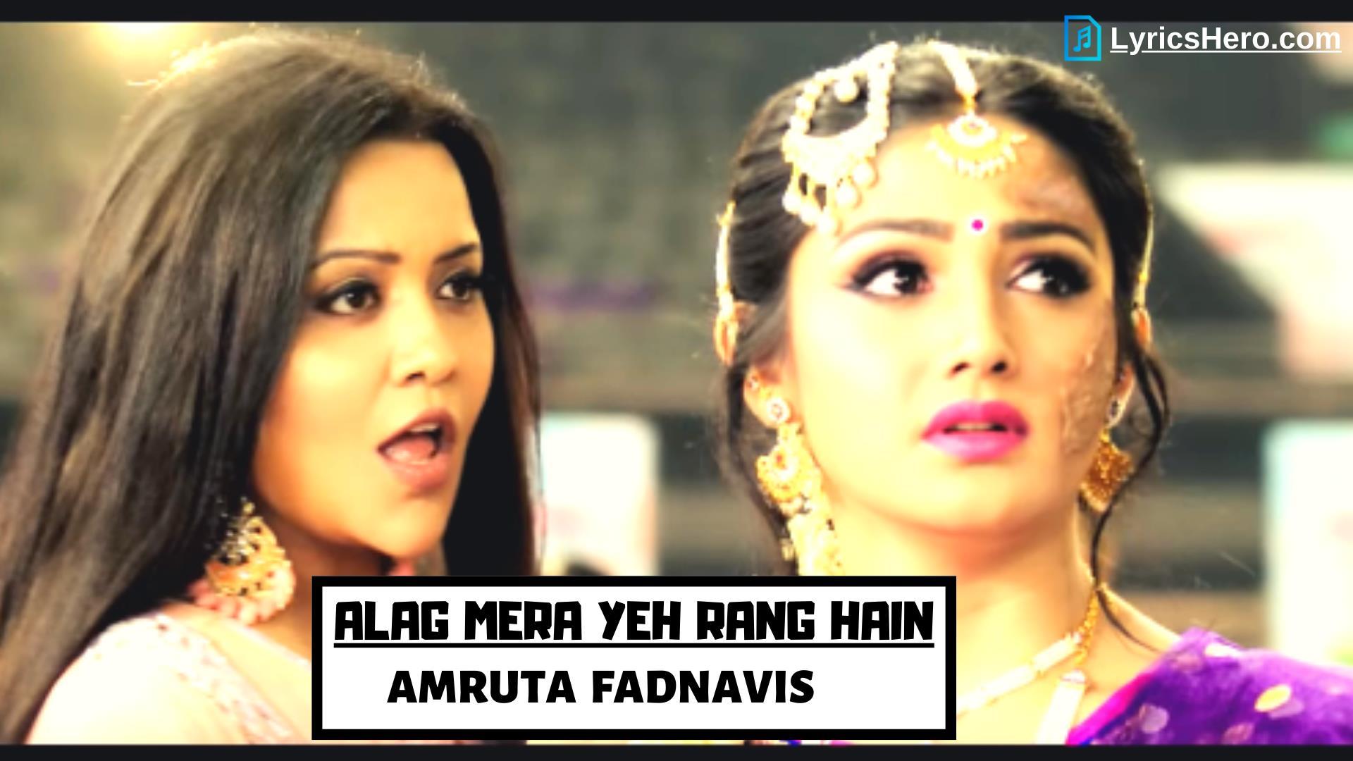 Alag Mera Yeh Rang Hain Lyrics In Hindi, Alag Mera Yeh Rang Hain Lyrics, Alag Mera Yeh Rang Hain Song Lyrics, Alag Mera Yeh Rang Hain Lyrics Amruta Fadnavis