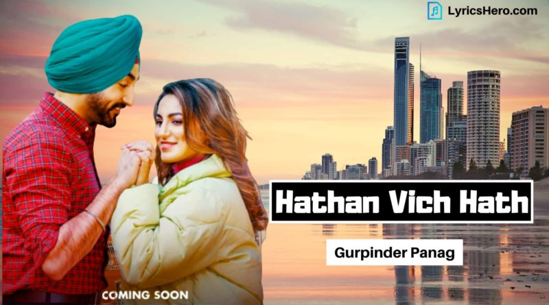 Hathan Vich Hath Lyrics, Hathan Vich Hath Lyrics In Hindi, Hathan Vich Hath Song Lyrics, Hathan Vich Hath Lyrics Gurpinder Panag