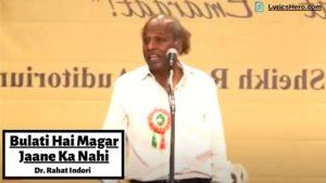 Bulati Hai Magar Jaane Ka Nahi Lyrics, Wo Bulati Hai Magar Jaane Ka Nahi Lyrics, Wo Bulati Hai Magar Jaane Ka Nahi Song Lyrics