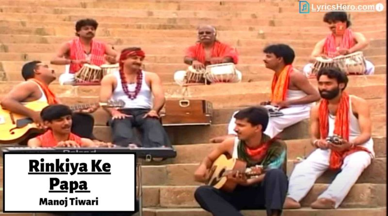 Rinkiya Ke Papa Lyrics, Hi Hi Has Dele Rinkiya Ke Papa Lyrics, Rinkiya Ke Papa Song Lyrics