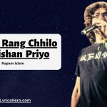Nil Rong Chilo Vison Priyo Lyrics, Nil Rong Chilo Vison Priyo Lyrics In Bengali, Nil Rong Chilo Vison Priyo Lyrics In English, Nil Rong Chilo Vison Priyo Song Lyrics