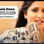 Tomar Khola Hawa Lyrics, Tomar Khola Hawa Lyrics In Bengali, Tomar Khola Hawa Song Lyrics, Tomar Khola Hawa Lyrics Meaning In English, Amar Khola Hawa Lyrics