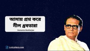 Amay Proshno Kore Nil Dhrubo Tara Lyrics, Amay Proshno Kore Nil Dhrubo Tara Lyrics In Bangla, Amay Proshno Kore Nil Dhrubo Tara Lyrics In Hindi