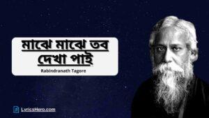 Majhe Majhe Tobo Dekha Pai Lyrics, Majhe Majhe Tobo Dekha Pai Song Lyrics, Majhe Majhe Tobo Dekha Pai Lyrics In Bengali
