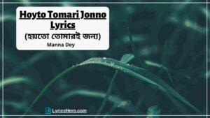 Hoyto Tomari Jonno Lyrics, Hoyto Tomari Jonno Lyrics In English, Hoyto Tomari Jonno Lyrics In Bengali, Hoyto Tomari Jonno Lyrics Bengali
